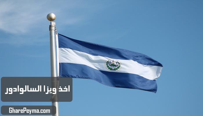 قیمت و نحوه و شرایط دریافت ویزای کشور السالوادور
