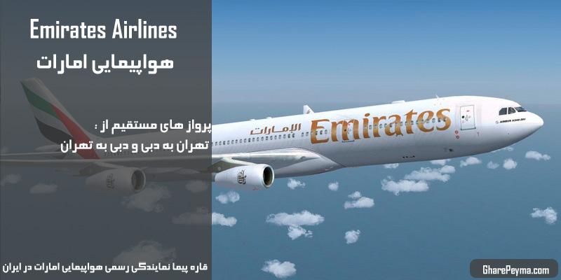 نمایندگی رسمی فروش بلیط هواپیمایی امارات در ایران Emirates Airlines