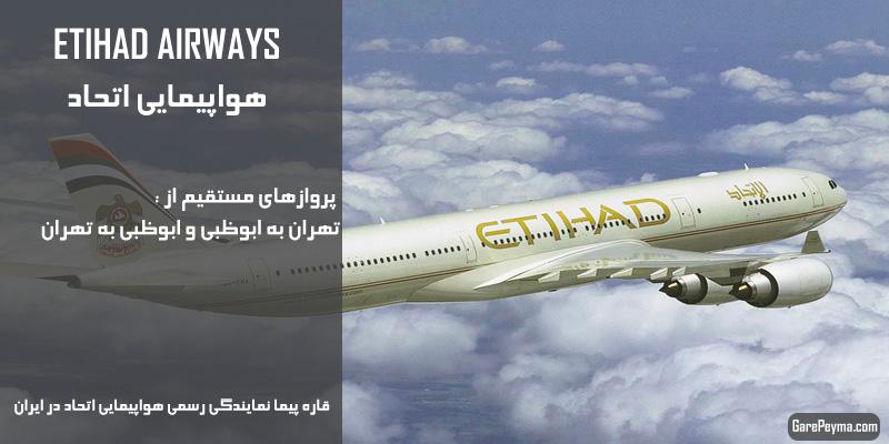 نمایندگی رسمی فروش بلیط هواپیمایی اتحاد در ایران Etihad Airways