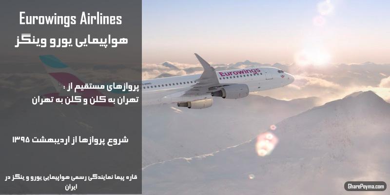 نمایندگی رسمی فروش بلیط هواپیمایی یورو وینگز در ایران Eurowings