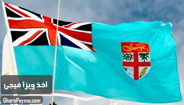 قیمت و نحوه و شرایط دریافت ویزای کشور فیجی