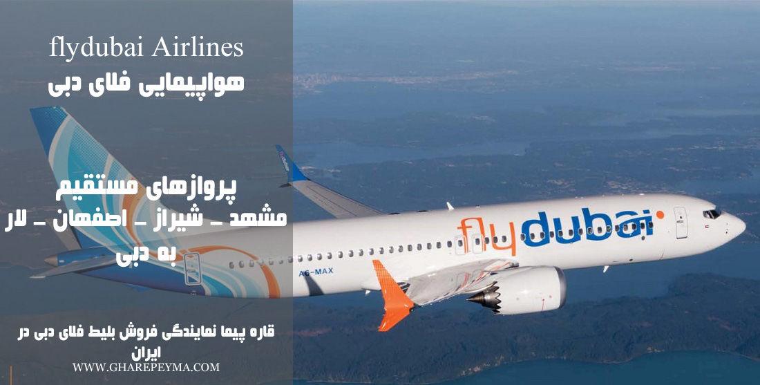 قاره پیما نمایندگی رسمی فروش بلیط هواپیمایی فلای دبی در ایران Flydubai و دفتر اصلی فلای دبی در ایران