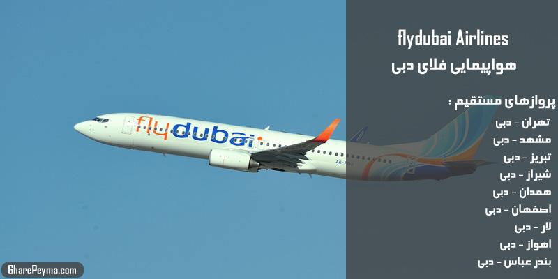 نمایندگی رسمی فروش بلیط هواپیمایی فلای دبی در ایران Flydubai
