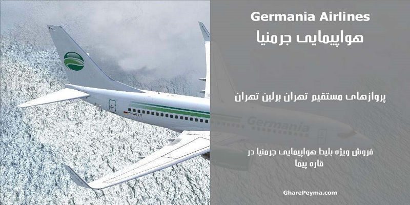 نمایندگی رسمی فروش بلیط هواپیمایی جرمنیا در ایران Germania Airlines