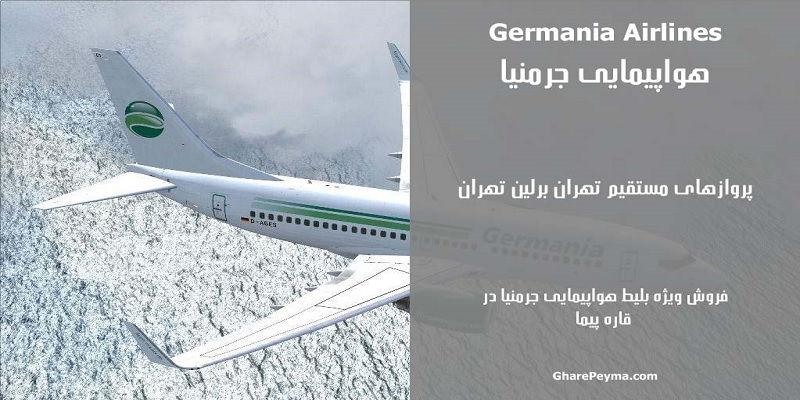 خرید بلیط هواپیما از سایت هواپیمایی جرمنیا ، ژرمنیا flygermania.de