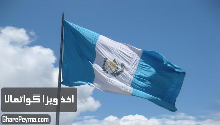 قیمت و نحوه و شرایط دریافت ویزای کشور گواتمالا