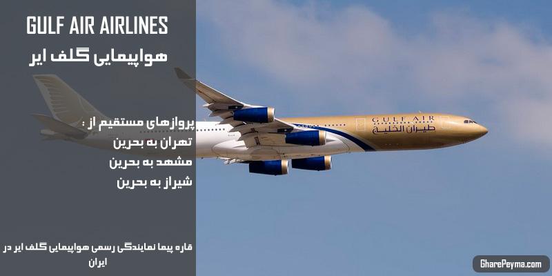 نمایندگی رسمی فروش بلیط هواپیمایی گلف ایر در ایران GulfAir