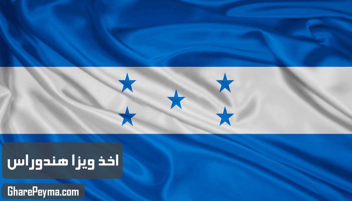 قیمت و نحوه و شرایط دریافت ویزای کشور هندوراس