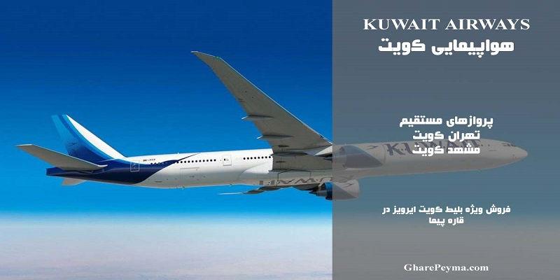 نمایندگی رسمی فروش بلیط هواپیمایی کویت در ایران Kuwait Airways