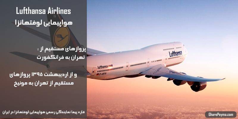 نمایندگی رسمی فروش بلیط هواپیمایی لوفتهانزا در ایران Lufthansa Airlines