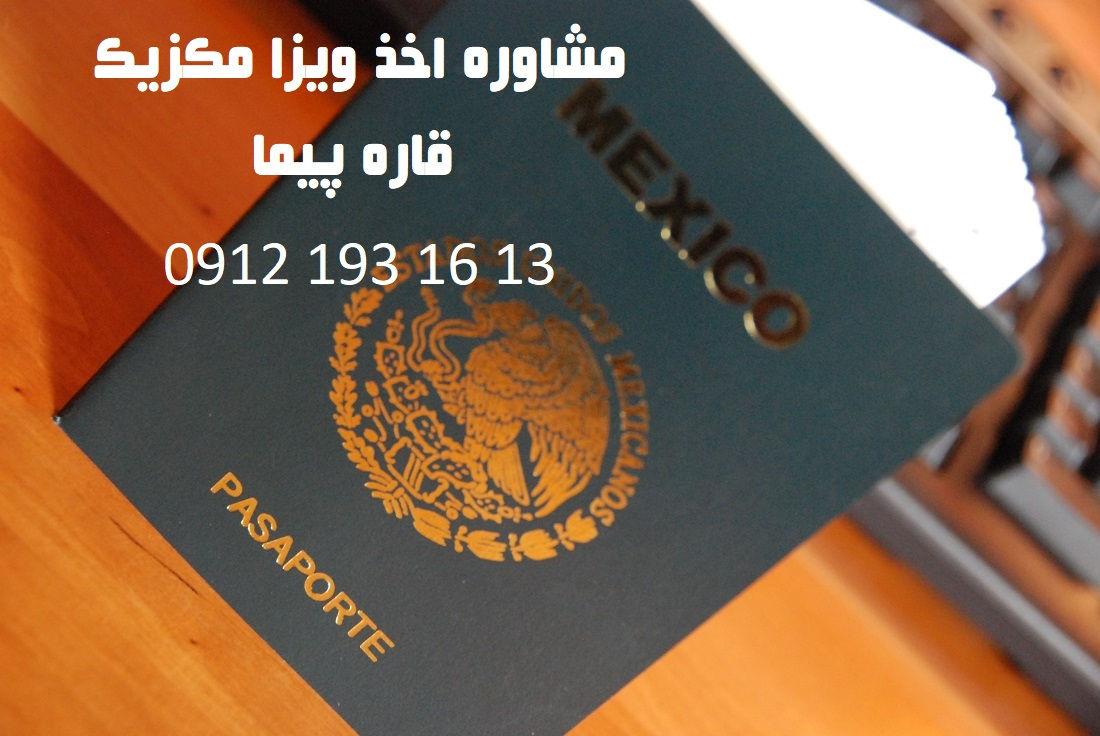 آدرس سفارت مکزیک در تهران