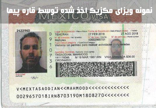 نمونه ویزای مکزیک