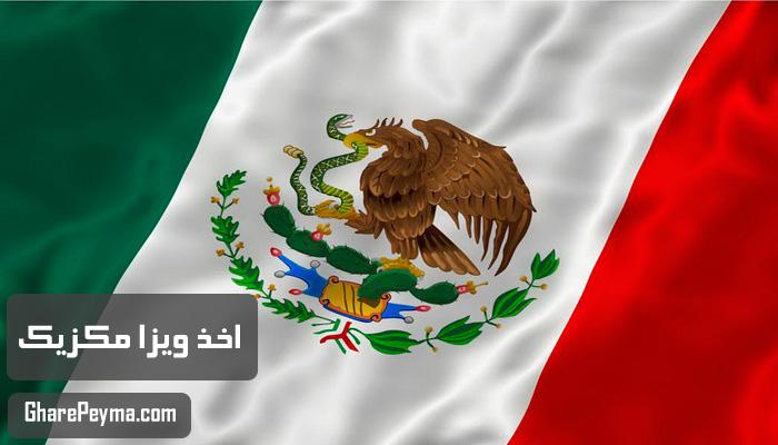 قیمت و نحوه و شرایط دریافت ویزای کشور مکزیک