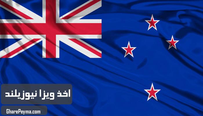 قیمت و نحوه و شرایط دریافت ویزای کشور نیوزیلند