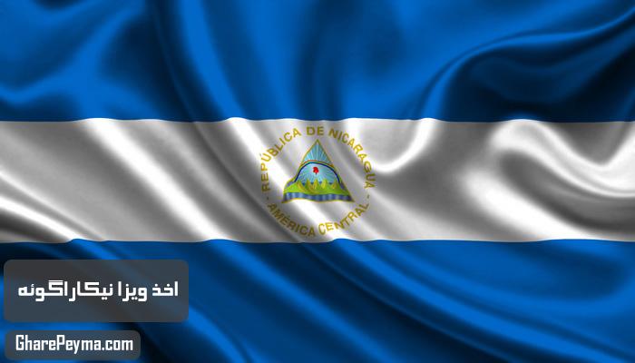 قیمت و نحوه و شرایط دریافت ویزای کشور نیکاراگوئه