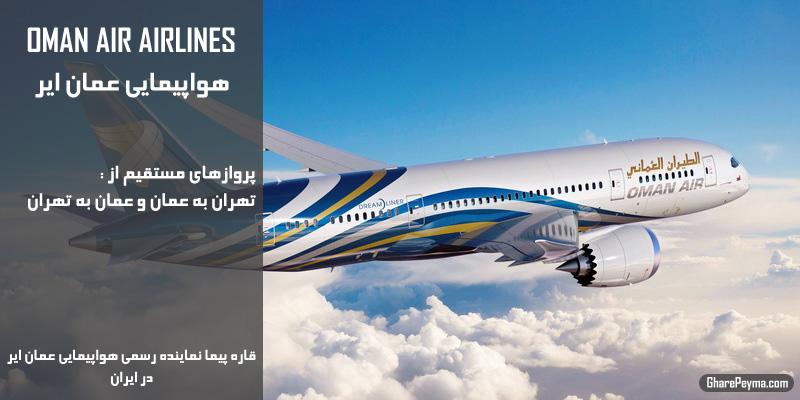 نمایندگی رسمی فروش بلیط هواپیمایی عمان ایر در ایران OmanAir