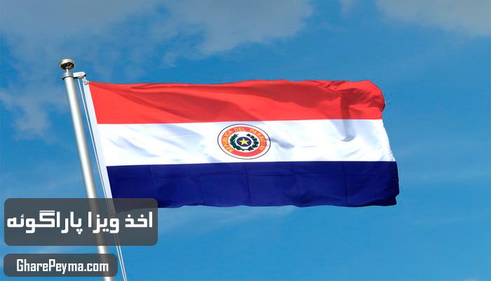 قیمت و نحوه و شرایط دریافت ویزای کشور پاراگوئه