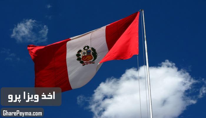 قیمت و نحوه و شرایط دریافت ویزای کشور پرو