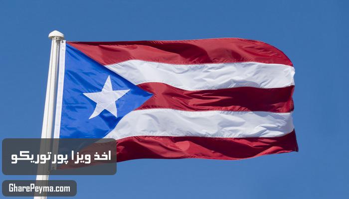 قیمت و نحوه و شرایط دریافت ویزای کشور پورتوریکو
