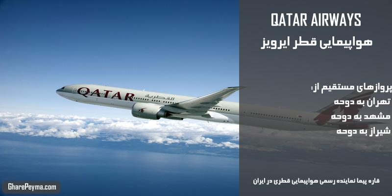 نمایندگی رسمی فروش بلیط هواپیمایی قطری در ایران Qatar Airways