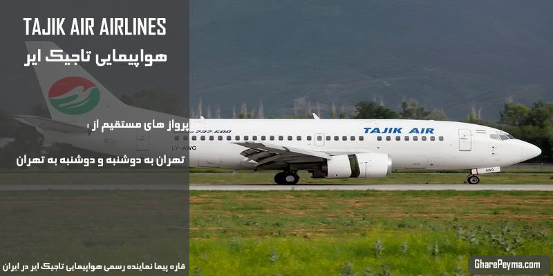 نمایندگی رسمی فروش بلیط هواپیمایی تاجیک ایر در ایران TajikAir