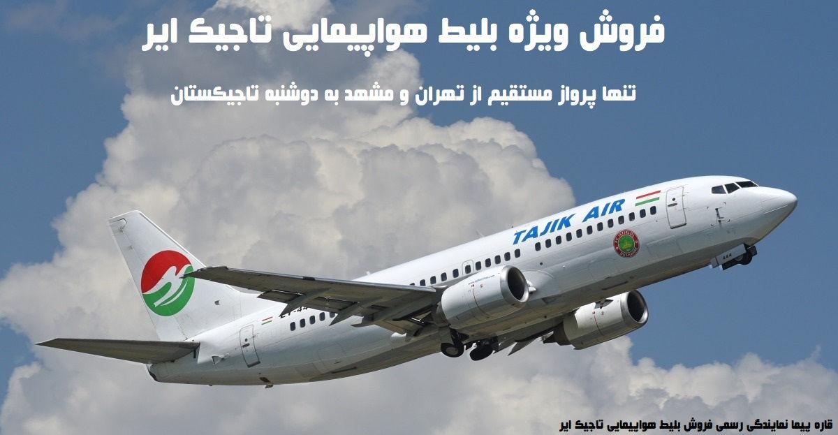 وب سایت قاره پیما نمایندگی رسمی فروش بلیط هواپیمایی تاجیک ایر در ایران TajikAir و دفتر هواپیمایی تاجیک ایر در تهران می باشد