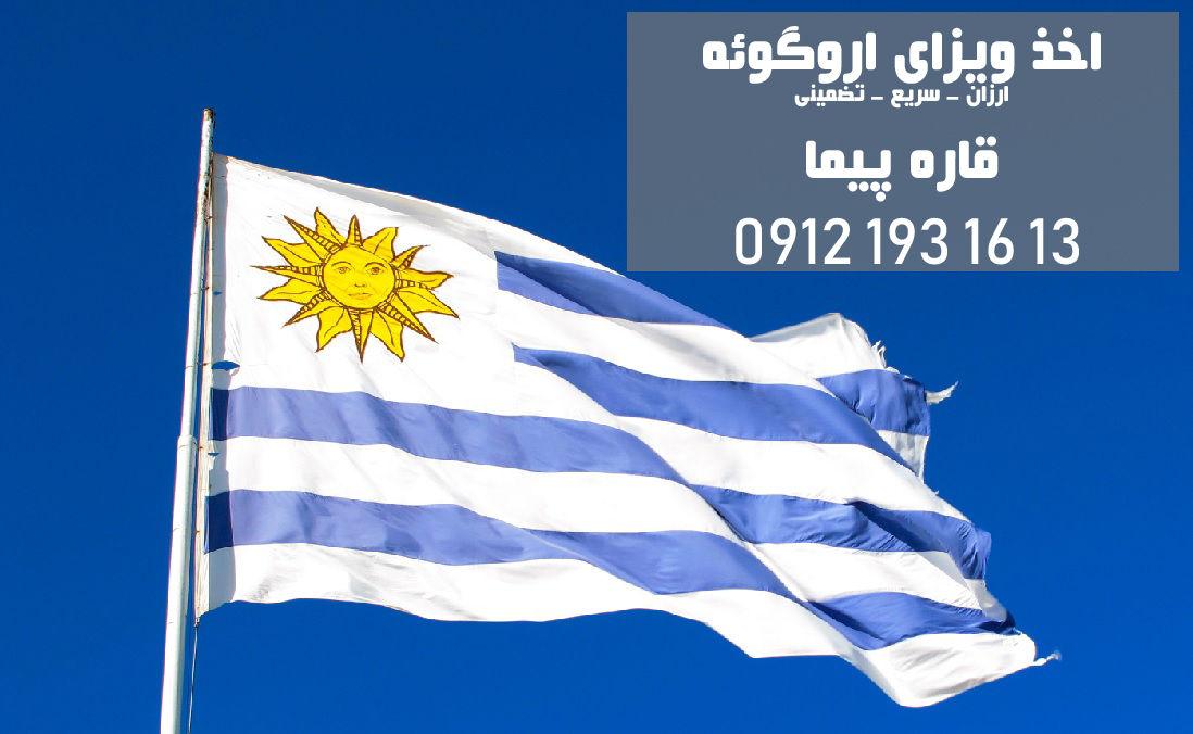 شرایط اخذ ویزای اروگوئه تضمینی در قاره پیما