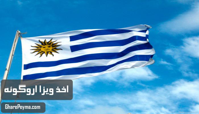 قیمت و نحوه و شرایط دریافت ویزای کشور اروگوئه