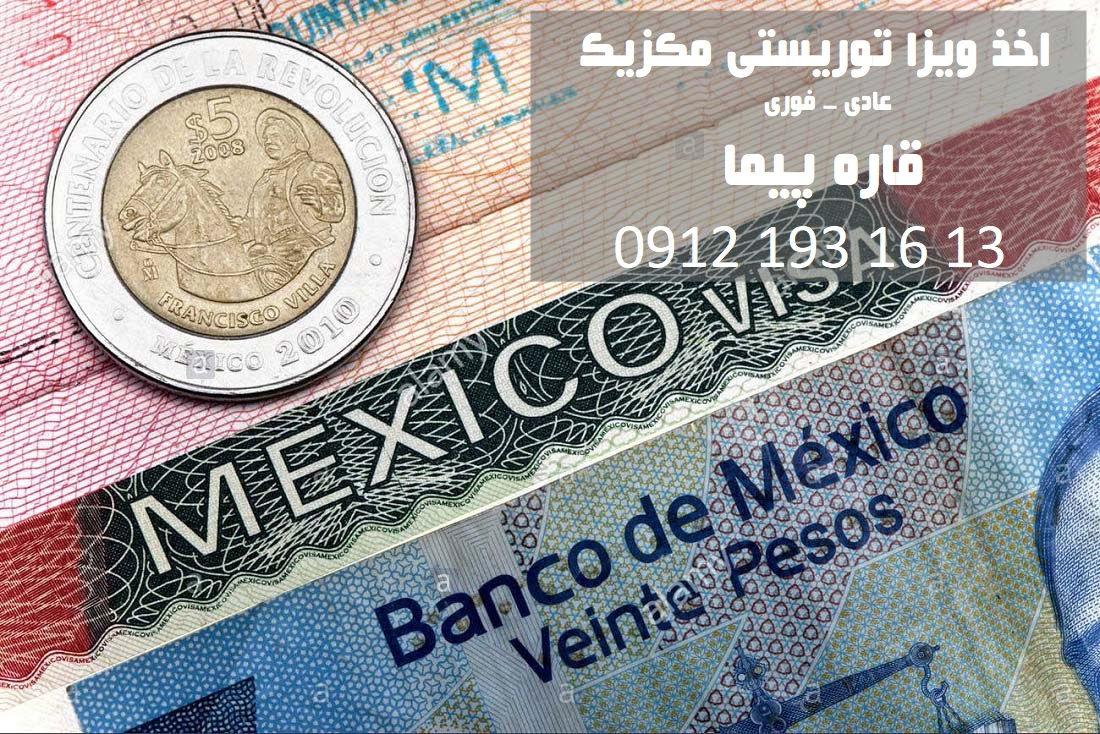 شرایط دریافت ویزا توریستی مکزیک