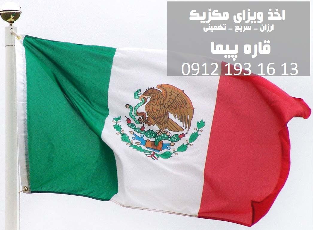 اخذ ویزای مکزیک تضمینی در قاره پیما