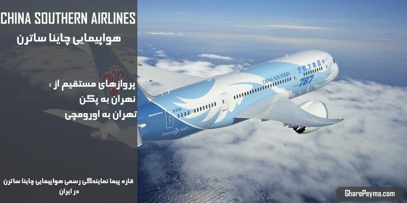 نمایندگی رسمی فروش بلیط هواپیمایی چاینا ساترن در ایران