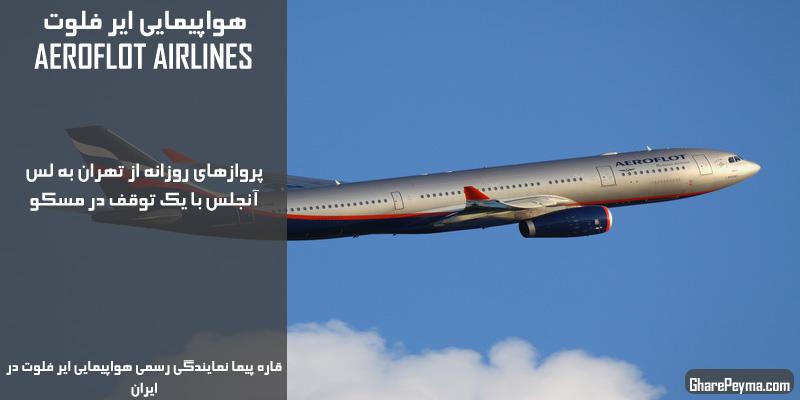 قیمت و برنامه پروازی هواپیمایی ایرفلوت تهران به لس آنجلس