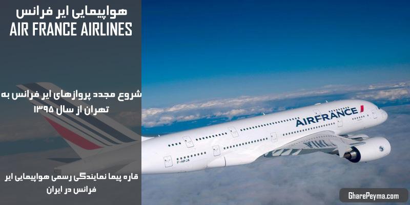 نمایندگی رسمی فروش بلیط هواپیمایی ایر فرانس در ایران AirFrance