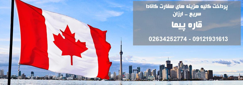 پرداخت هزینه ویزا کانادا ( پرداخت هزینه اپلیکیشن فی ویزای کانادا MyCIC - تعیین وقت سفارت کانادا - پرداخت هزینه سفارت کانادا - پرداخت هزینه سفارت - پرداخت وجه سفارت کانادا )