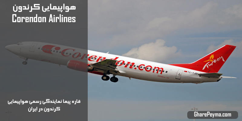 نمایندگی رسمی فروش بلیط هواپیمایی کرندون در ایران corendon airlines