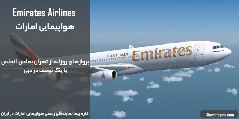 قیمت و برنامه پروازی هواپیمایی امارات تهران به لس آنجلس