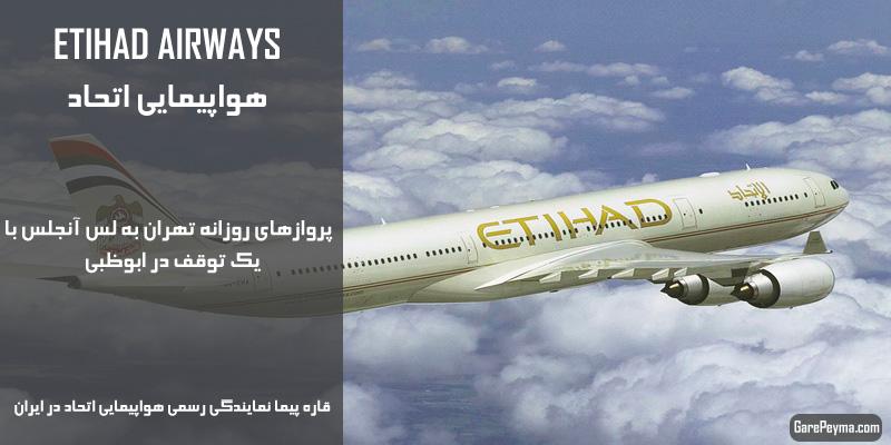 قیمت و برنامه پروازی هواپیمایی الاتحاد تهران به لس آنجلس