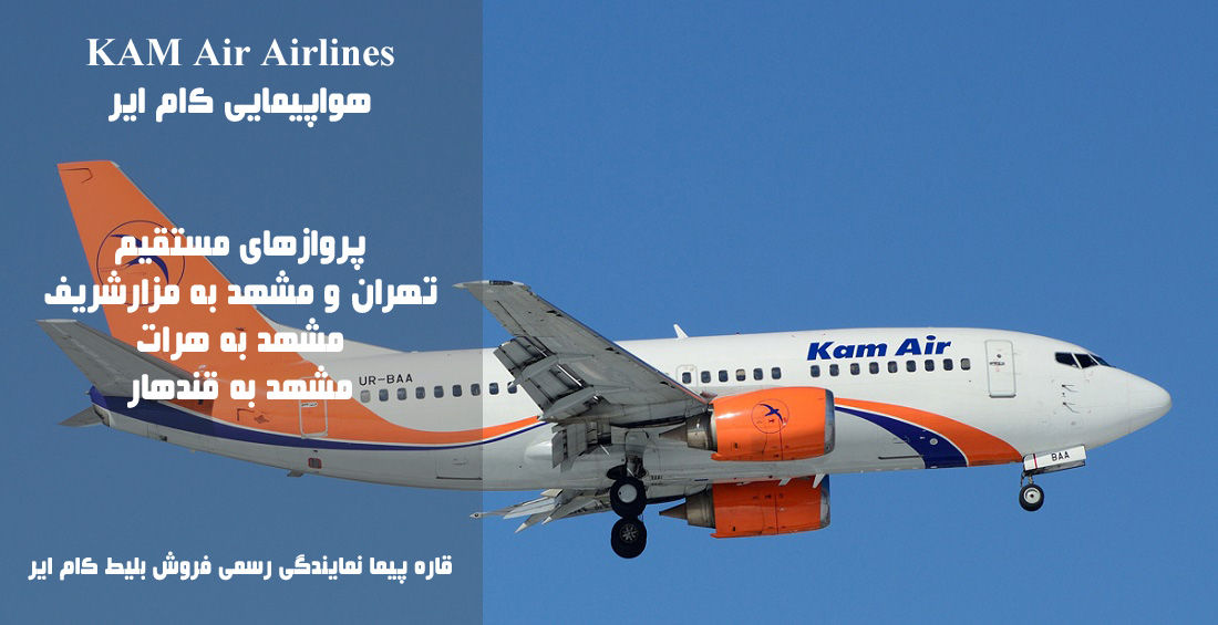 نمایندگی رسمی فروش بلیط هواپیمایی کام ایر در ایران KAMAIR