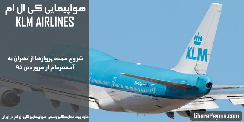 نمایندگی رسمی فروش بلیط هواپیمایی کی ال ام در ایران