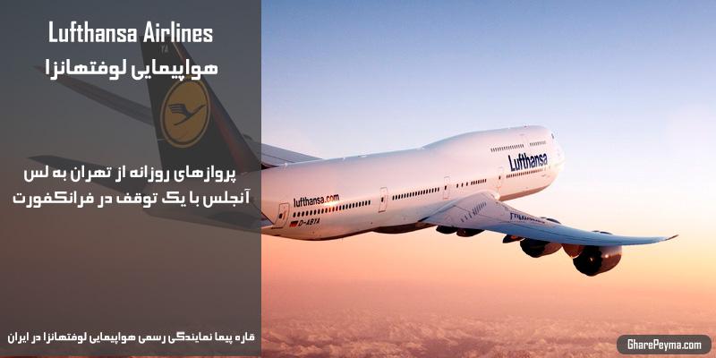 قیمت و برنامه پروازی هواپیمایی لوفتهانزا تهران به لس آنجلس
