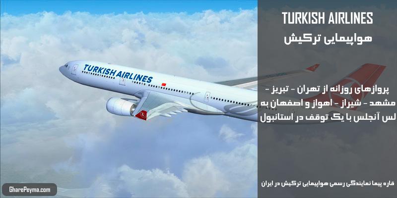 قیمت و برنامه پروازی هواپیمایی ترکیش تهران به لس آنجلس