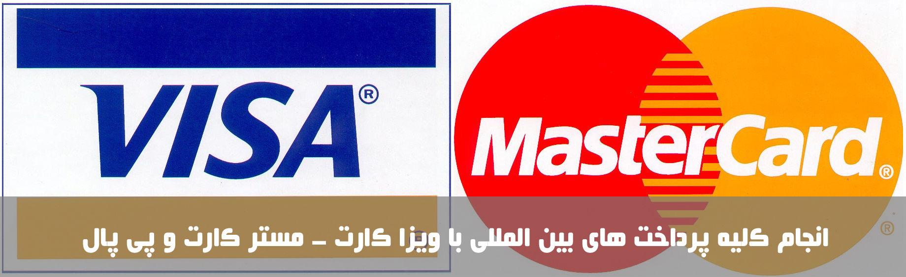 پرداخت هزینه های سفارت و ویزای استرالیا با کارت اعتباری