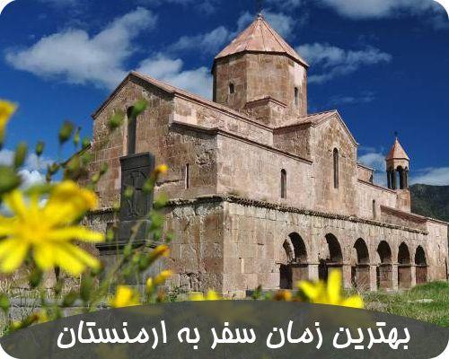 زمان ماسب سفر به ارمنستان