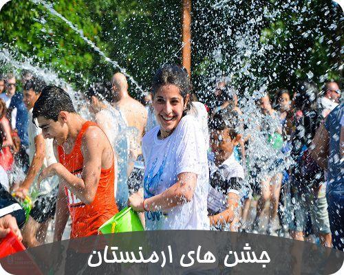 بهترین فستیوال های ارمنستان