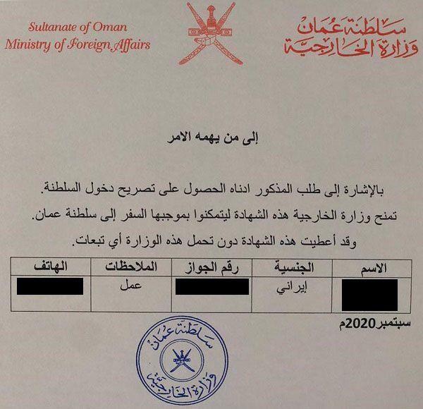 نمونه مجوز وزارت خارجه عمان