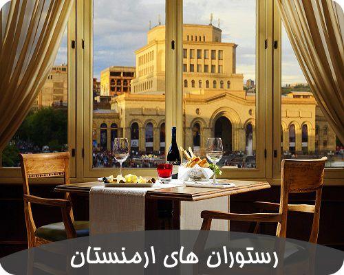 کافه های ارزان ارمنستان