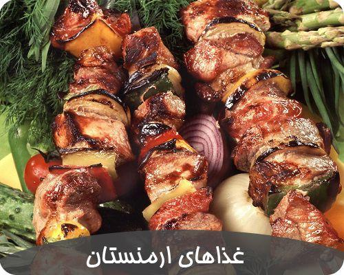 دستور تهیه غذا ها و کباب های ارمنی