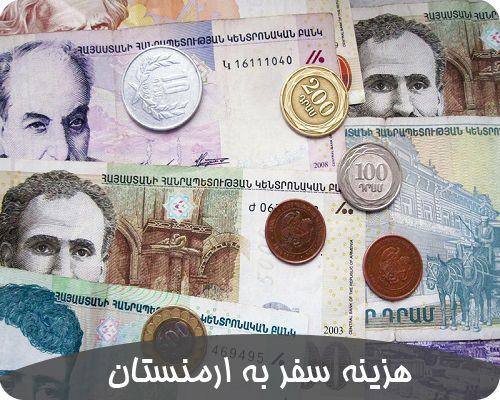 هزینه دقیق سفر به ارمنستان به تومان دلار و ریال