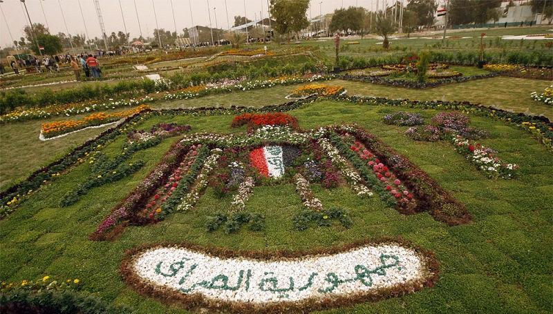 پارک الزاورا عراق