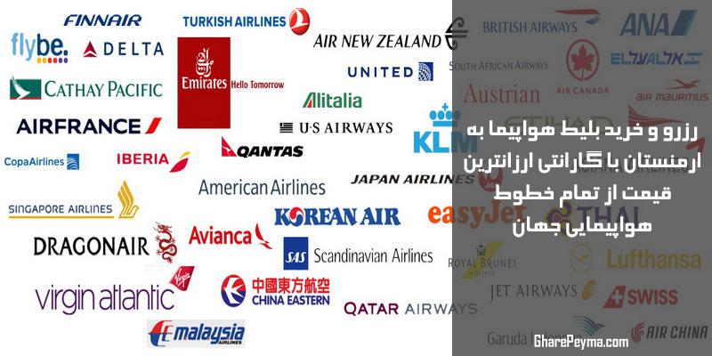 ارزانترین قیمت بلیط هواپیما ارمنستان